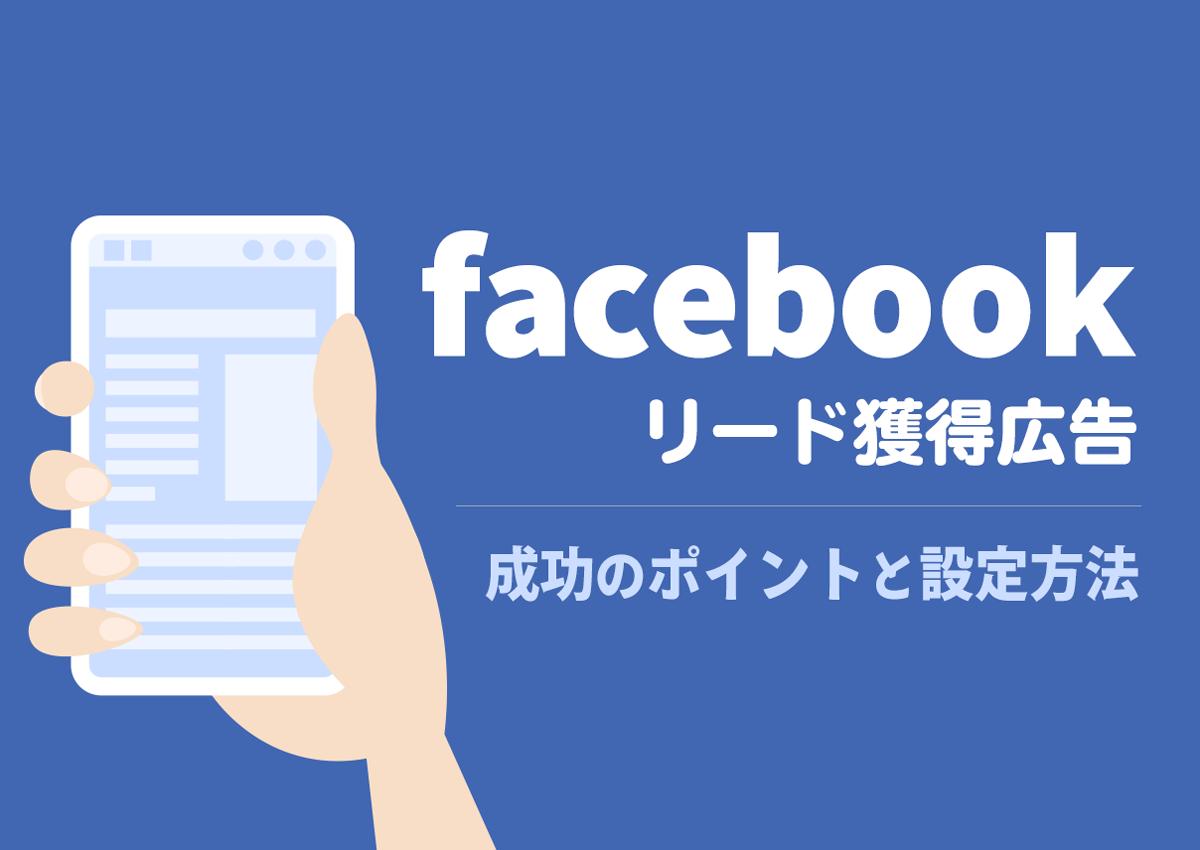 LPなくてもCPA48%改善!Facebookリード獲得広告を成功させるポイントと設定方法