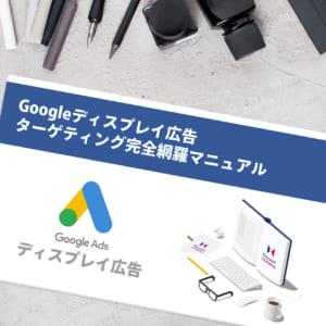 Googleディスプレイ広告で設定できるターゲティング方法まとめ