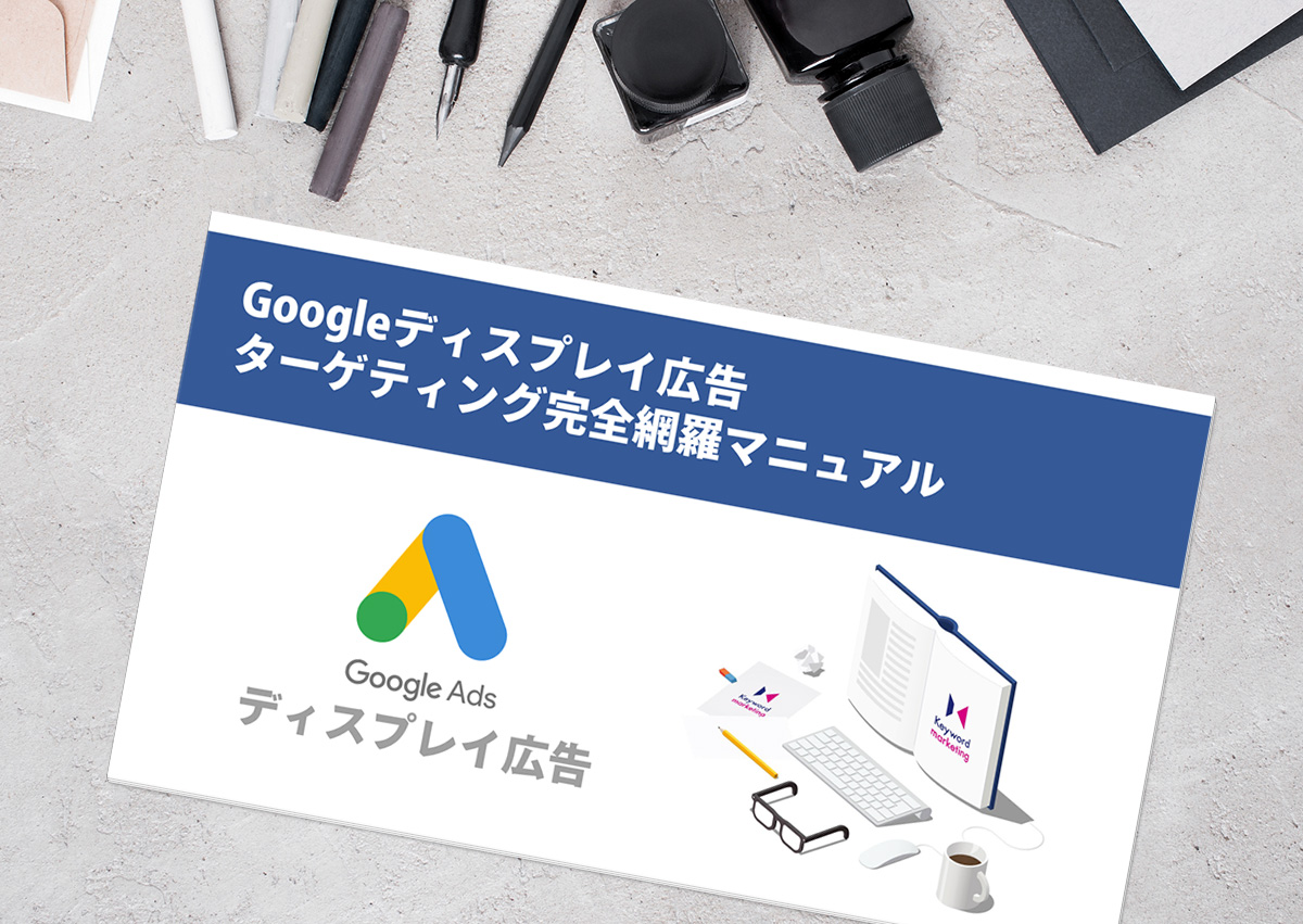 【2019年版】Googleディスプレイ広告で設定できるターゲティング方法まとめ(設定マニュアルあり)