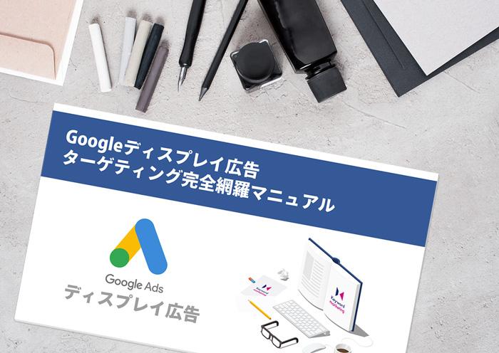 Googleディスプレイ広告 ターゲティング完全網羅マニュアル(全119ページ)ダウンロード
