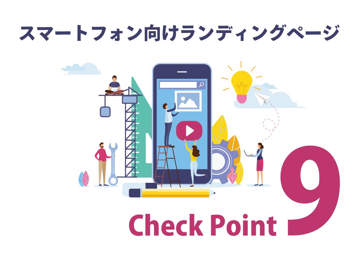 スマートフォン向けのランディングページを制作する時に守りたい9つのチェックポイント