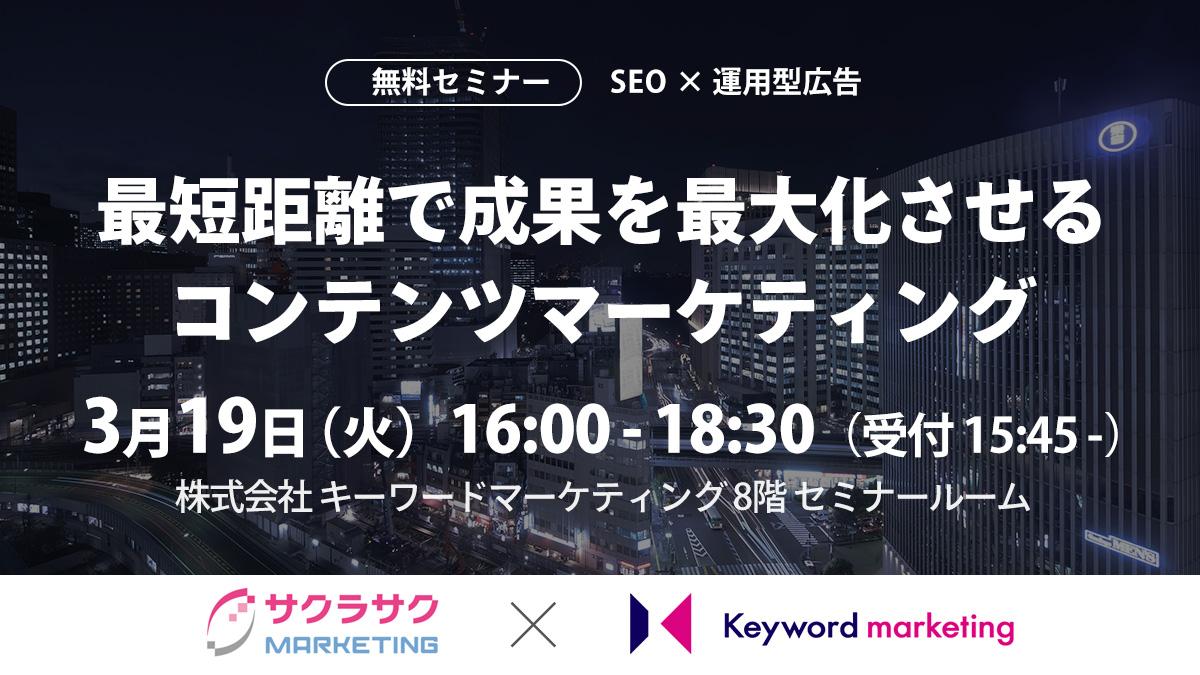 3月19日(火)開催/【SEO✕広告】最短距離で成果を最大化させるコンテンツマーケティング