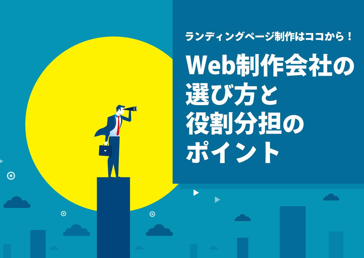 コンバージョン獲得できるランディングページ制作はまずココから!Web制作会社の選び方と役割分担のポイント