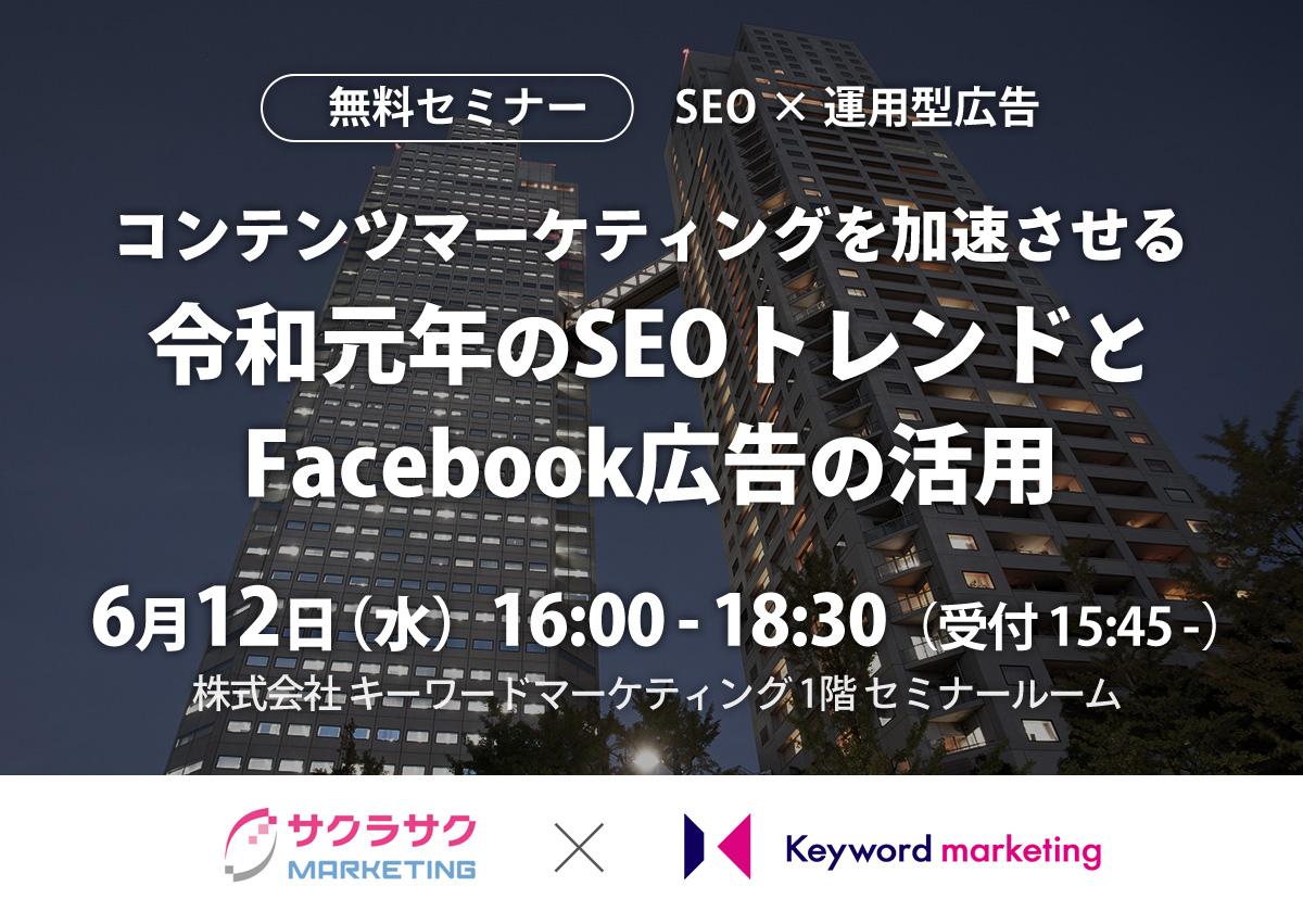6月12日(水)開催/【中級者向け】コンテンツマーケティングを加速させる、令和元年のSEOトレンドとFacebook広告の活用