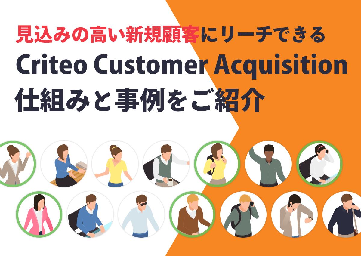 見込みの高い新規顧客に広告配信!Criteo Customer Acquisition の仕組みと事例をご紹介します
