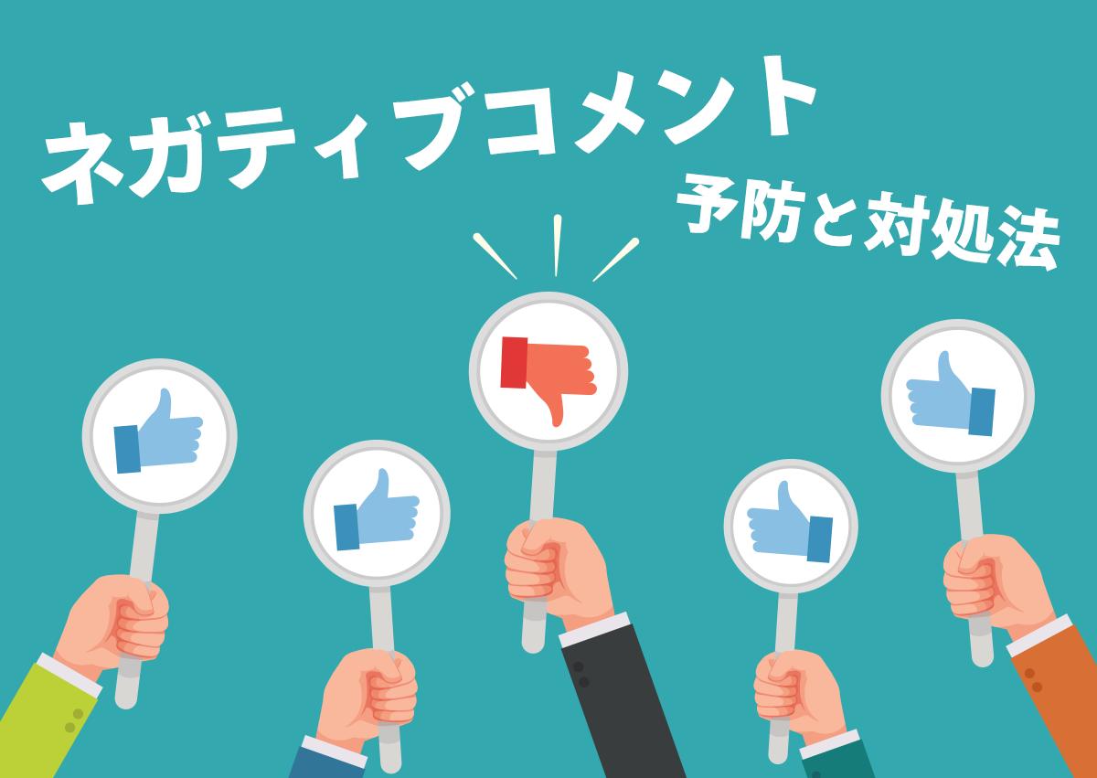 Facebook広告に否定的なコメントが……。これって削除すべき?ネガティブコメントの予防と対処方法