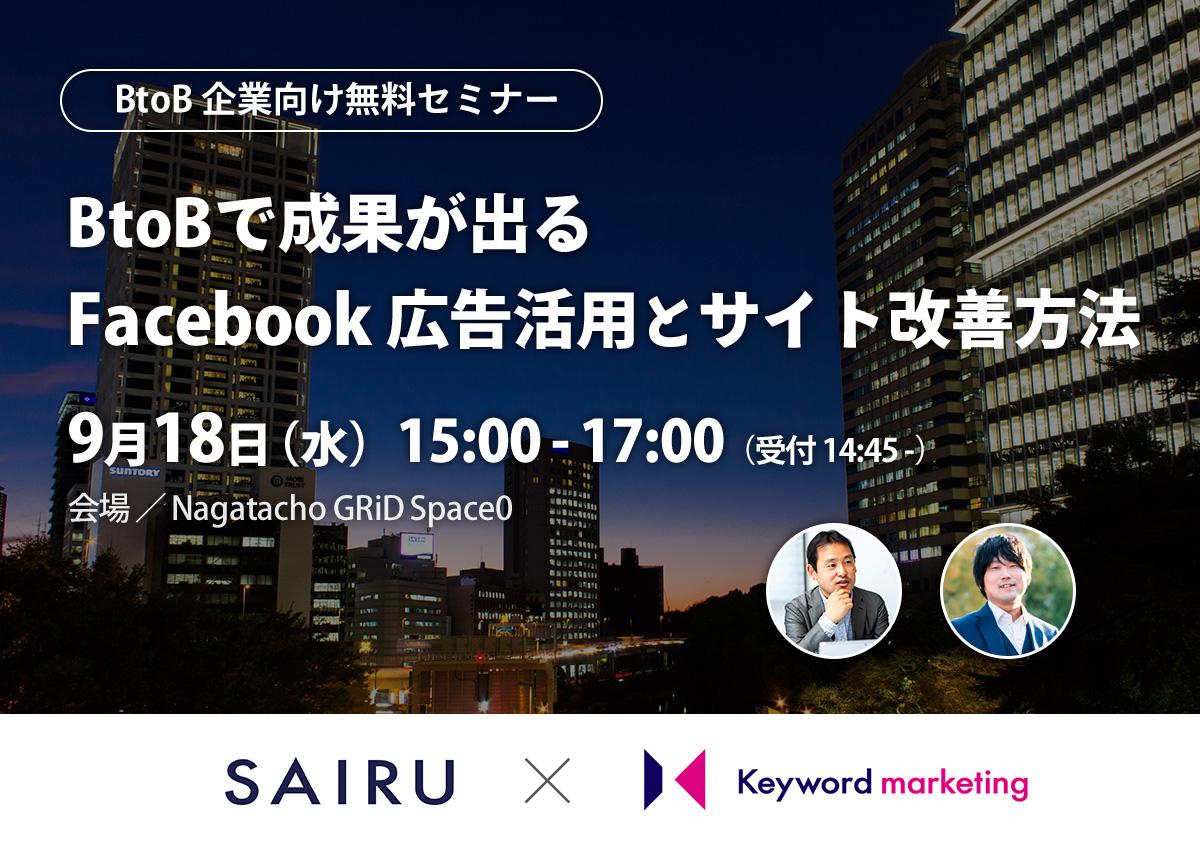 9月18日(水)開催/【才流✕KWM】BtoBで成果が出るFacebook広告活用とサイト改善方法