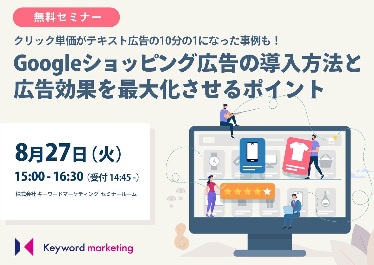 8月27日(火)開催/クリック単価がテキスト広告の10分の1になった事例も!Googleショッピング広告の導入方法と広告効果を最大化させるポイント