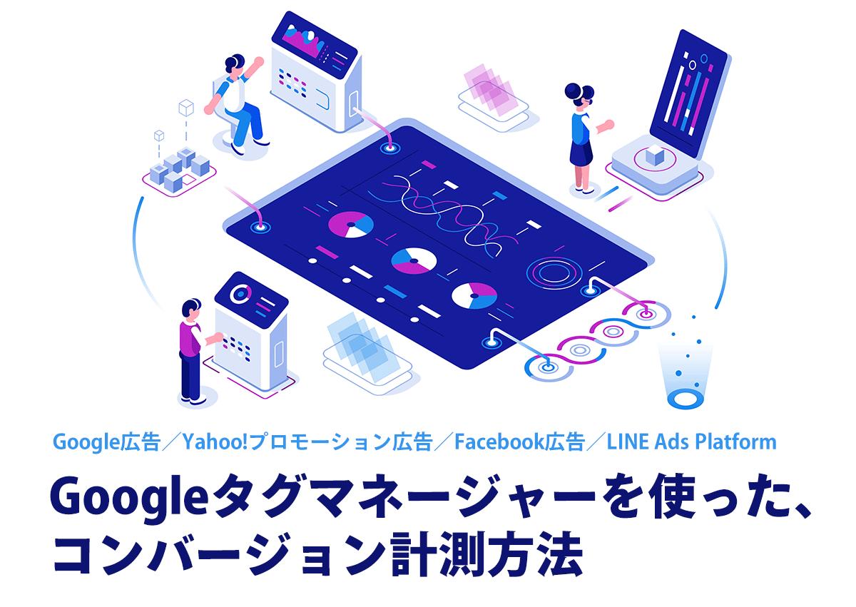 【2019年最新版】GTMを使った、Google、Yahoo!、Facebook、LINEの広告コンバージョン計測方法