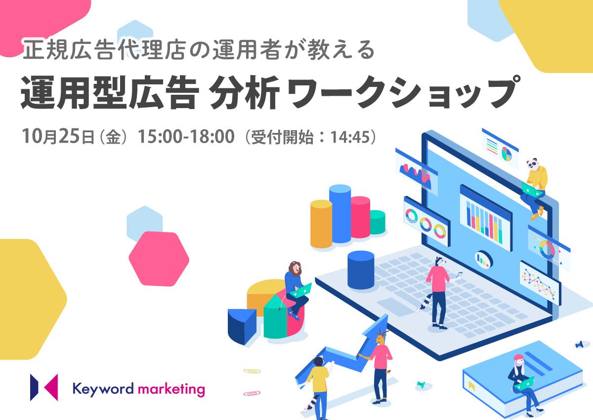 10月25日(金)開催/体系的に分析が学べる。 正規代理店の運用者による運用型広告分析ワークショップ