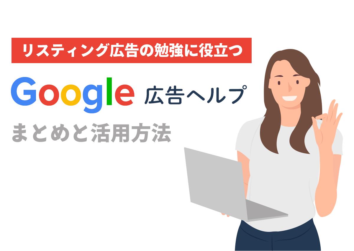 知らないと損する!必ず覚えておきたい「リスティング広告の勉強に役立つGoogle広告ヘルプ」まとめと活用方法