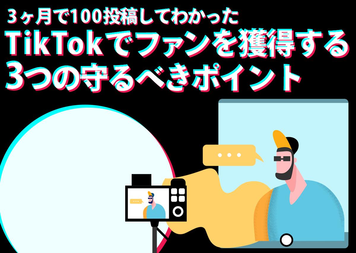 TikTokに広告配信してみませんか?導入に関するご質問はお気軽にお問い合わせください