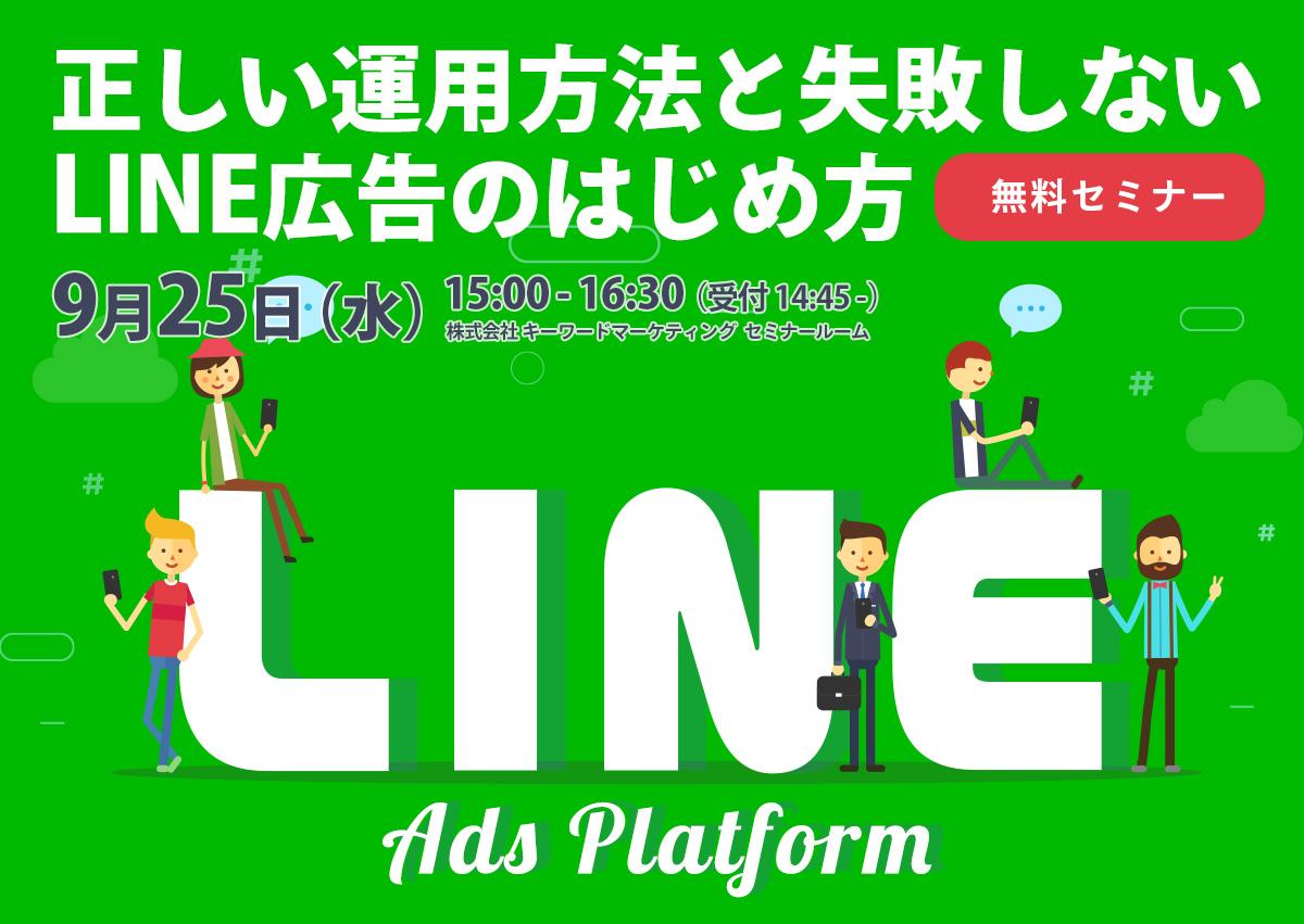 9月25日(水)開催/LINE広告の効果を最大化する、正しい運用方法と失敗しないLINE広告の始め方