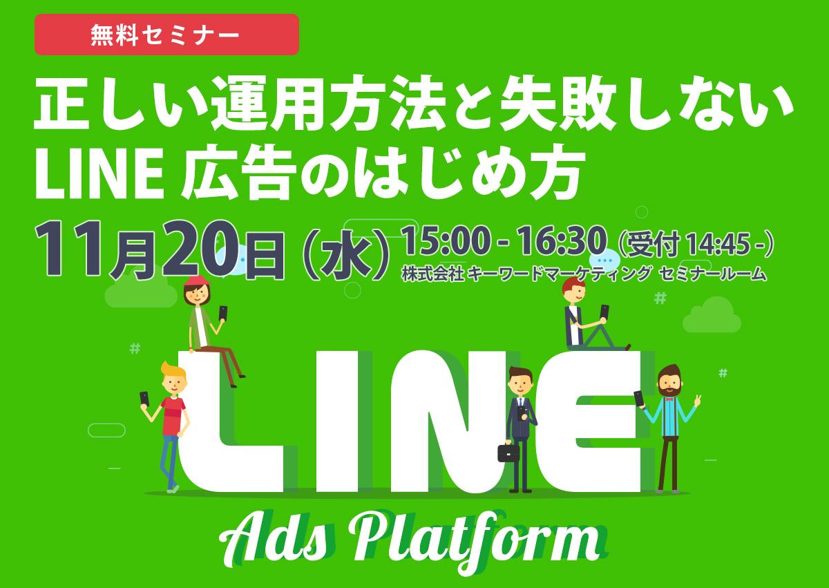 11月20日(水)開催/LINE広告の効果を最大化する、正しい運用方法と失敗しないLINE広告の始め方