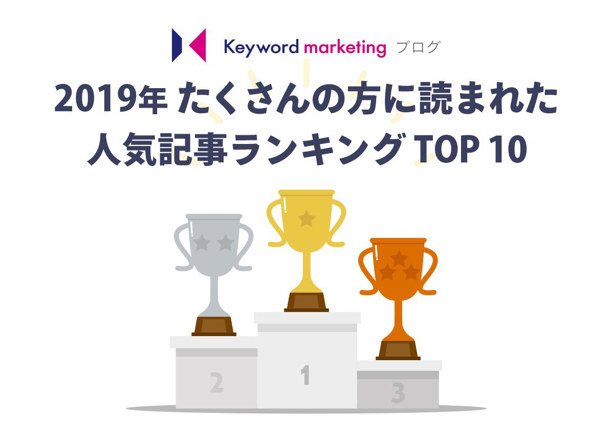 2019年 たくさんの方に読まれた人気記事ランキング TOP 10