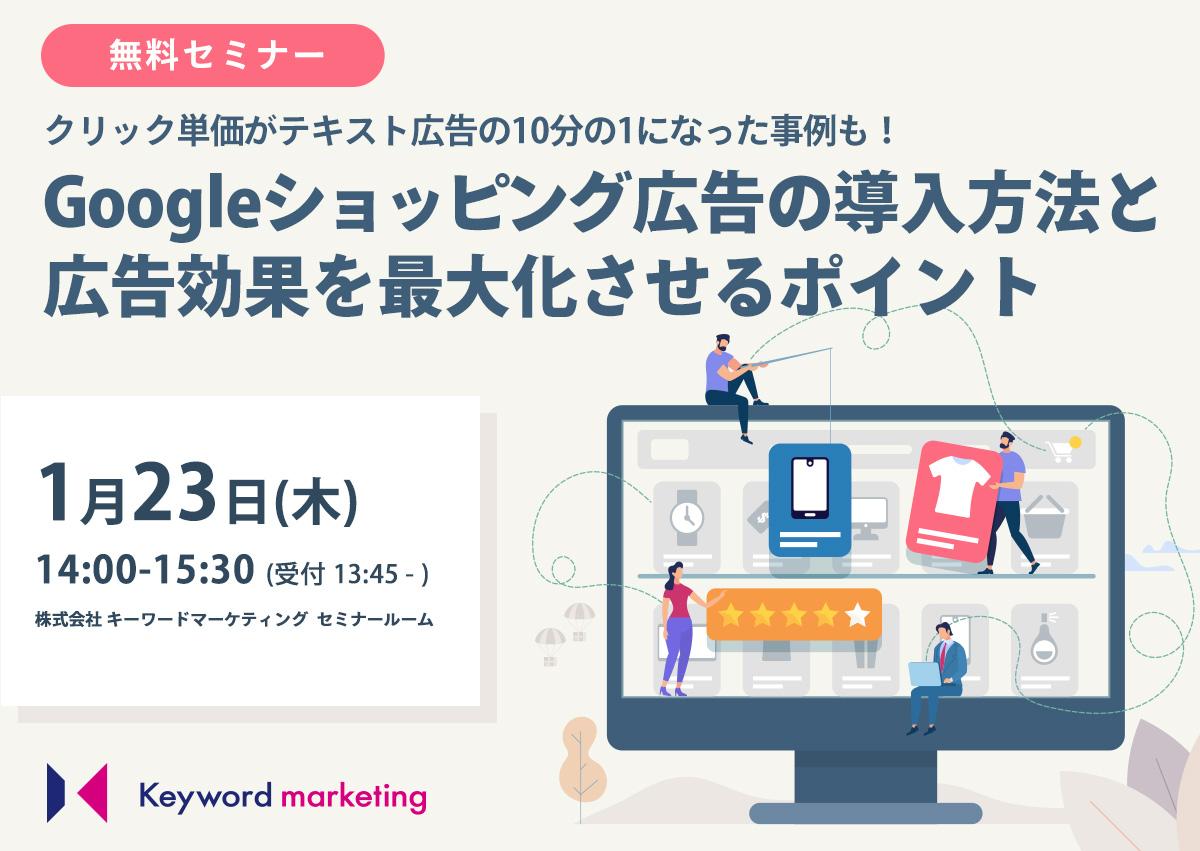 1月23日(木)開催/クリック単価がテキスト広告の10分の1になった事例も!Googleショッピング広告の導入方法と広告効果を最大化させるポイント