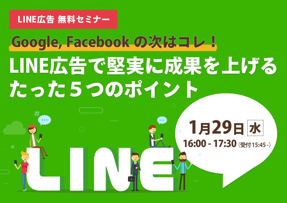【開催終了】/Google、Facebookの次に導入すべき広告はコレ!LINE広告で堅実に成果を上げるたった5つのポイント