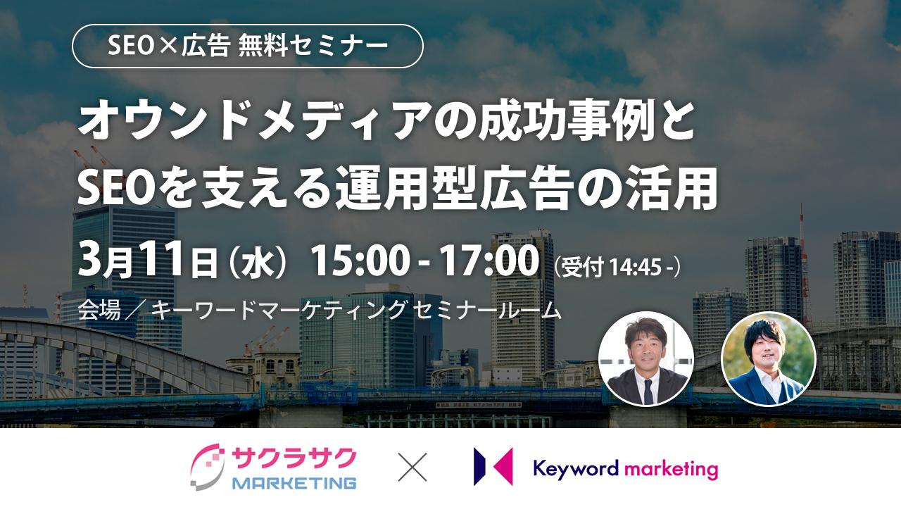 3月11日(水)開催/【SEO×広告】 オウンドメディアの成功事例とSEOを支える運用型広告の活用