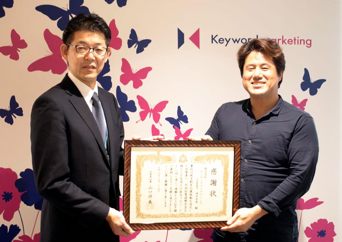 【2020年1月】佐賀県より感謝状を授与されました。