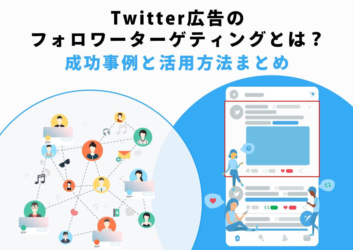 Twitter広告のフォロワーターゲティングとは?成功事例と活用方法まとめ