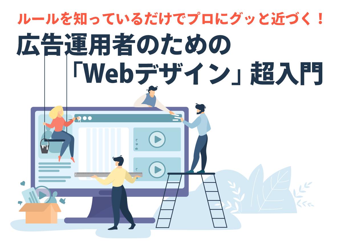 ルールを知っているだけでプロにグッと近づく!広告運用者のための「Webデザイン」超入門