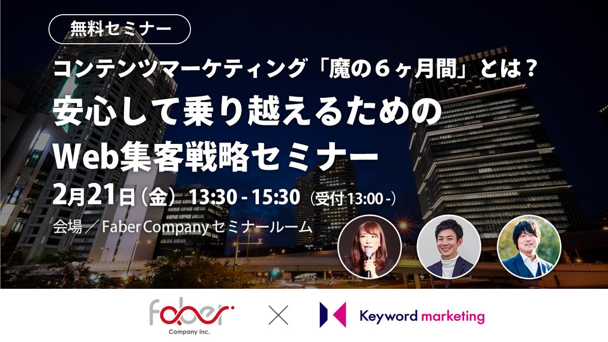 2月21日(金)開催/【広告×SEO】コンテンツマーケティング「魔の6ヶ月間」とは?安心して乗り越えるためのWeb集客戦略セミナー