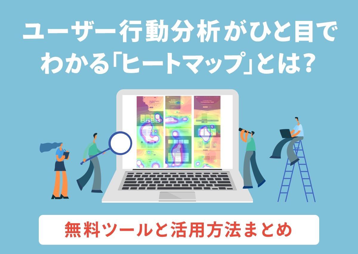 ユーザー行動分析がひと目でわかる「ヒートマップ」とは?無料ツールと活用方法まとめ