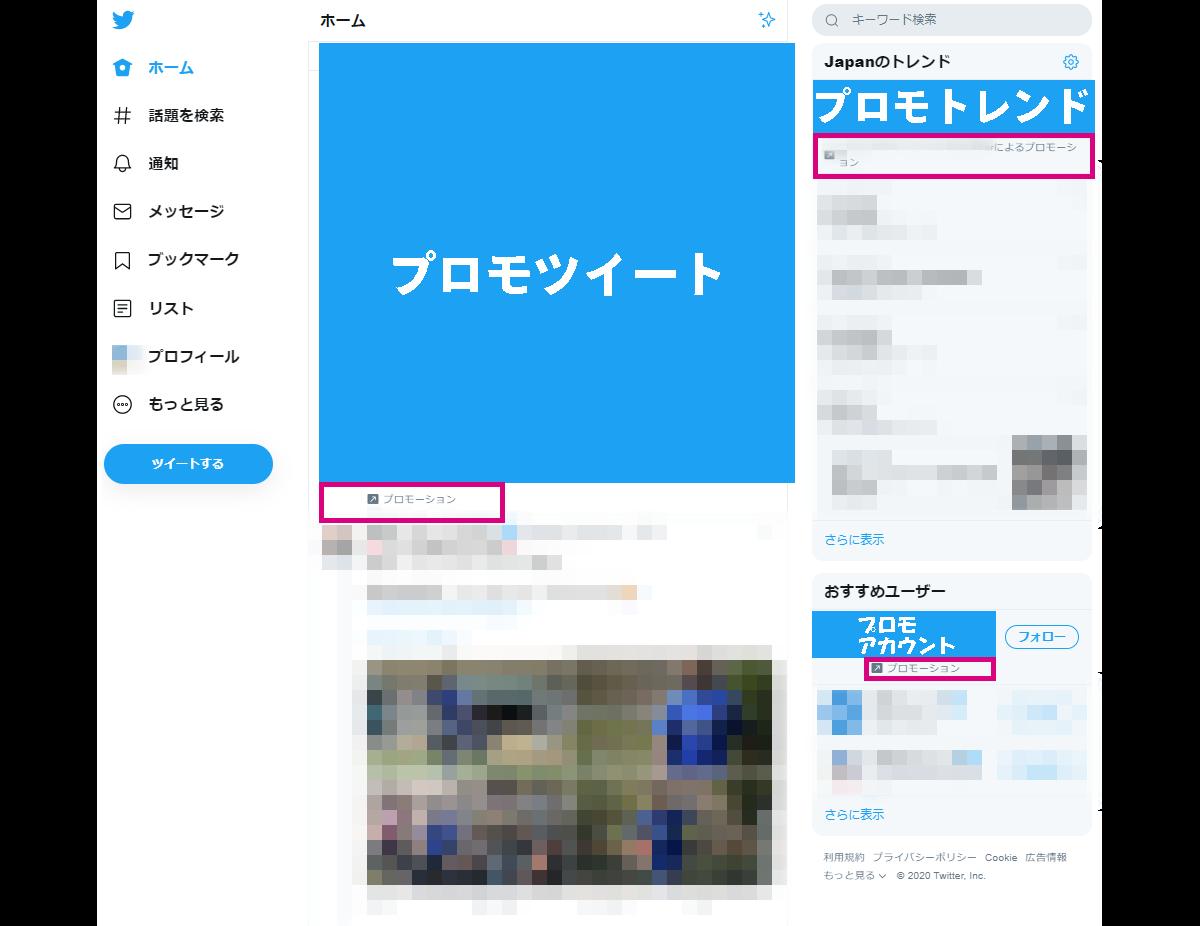 Twitter プロモ ツイート
