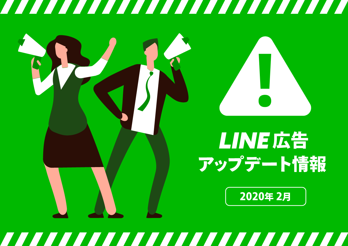 【2020年最新】LINE広告アップデートで電話番号&メールアドレスターゲティングが可能になり精度が高まる予感