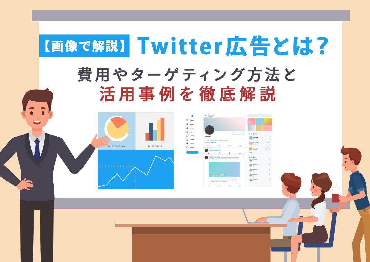 【画像で解説】Twitter広告とは?費用やターゲティング方法と活用事例を徹底解説