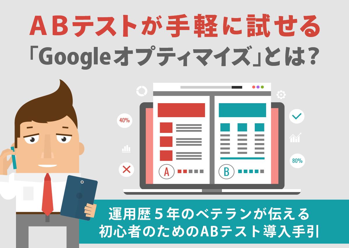 ABテストが手軽に試せる「Googleオプティマイズ」とは?運用歴5年のベテランが伝える初心者のためのABテスト導入手引
