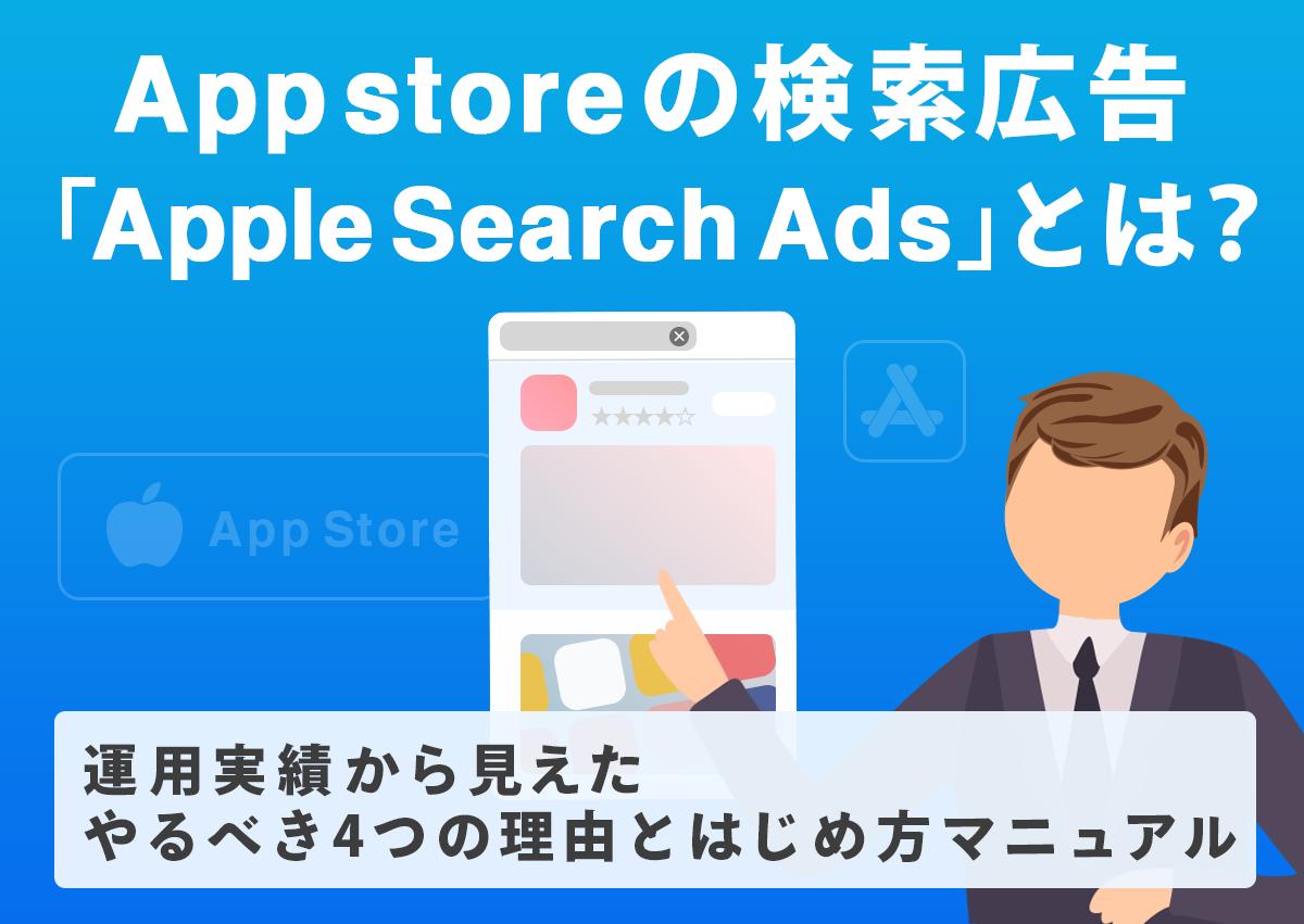 App Storeの検索広告「Apple Search Ads」とは?運用実績から見えたやるべき4つの理由とはじめ方マニュアル