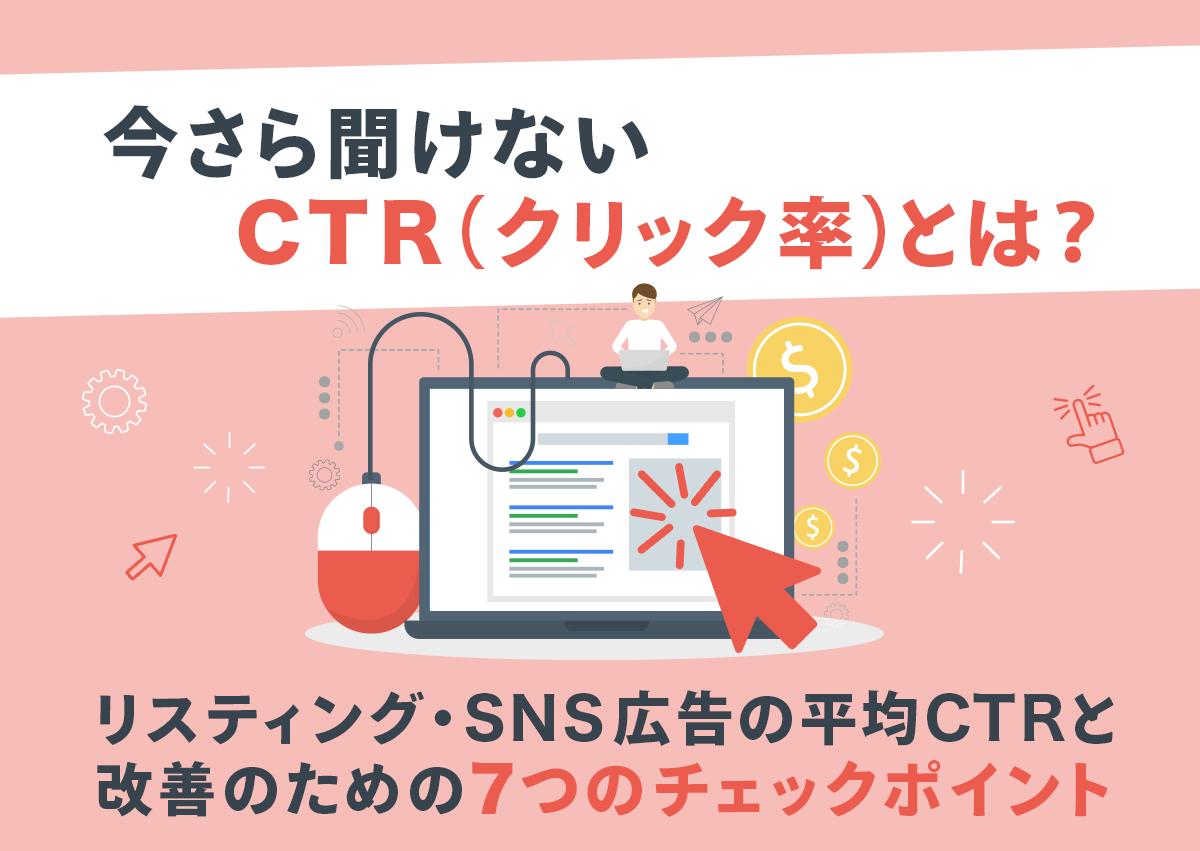 今さら聞けないCTR(クリック率)とは?リスティング・SNS広告の平均CTRと改善のための7つのチェックポイント