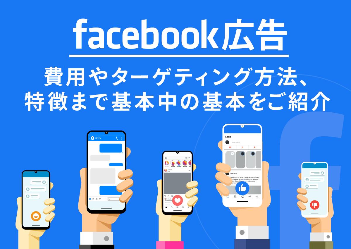 Facebook広告とは?費用やターゲティング方法、特徴まで基本中の基本をご紹介