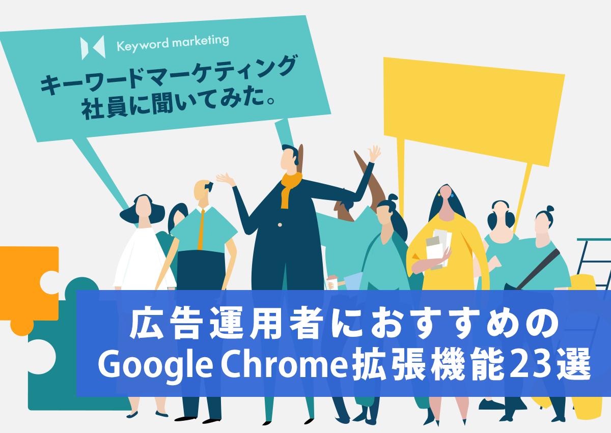 キーワードマーケティング社員に聞いてみた。広告運用者におすすめのGoogle Chrome拡張機能23選