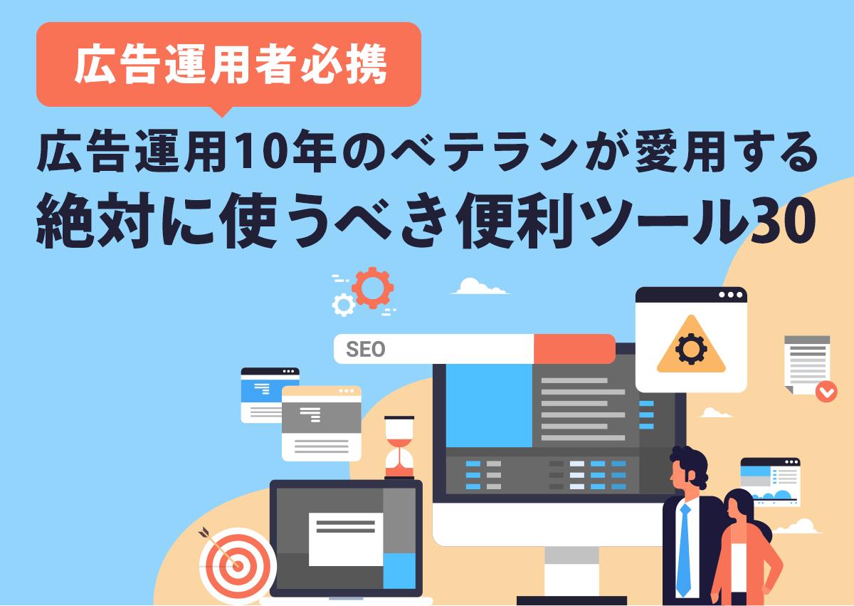 【広告運用者必携】広告運用10年のベテランが愛用する絶対に使うべき便利ツール30