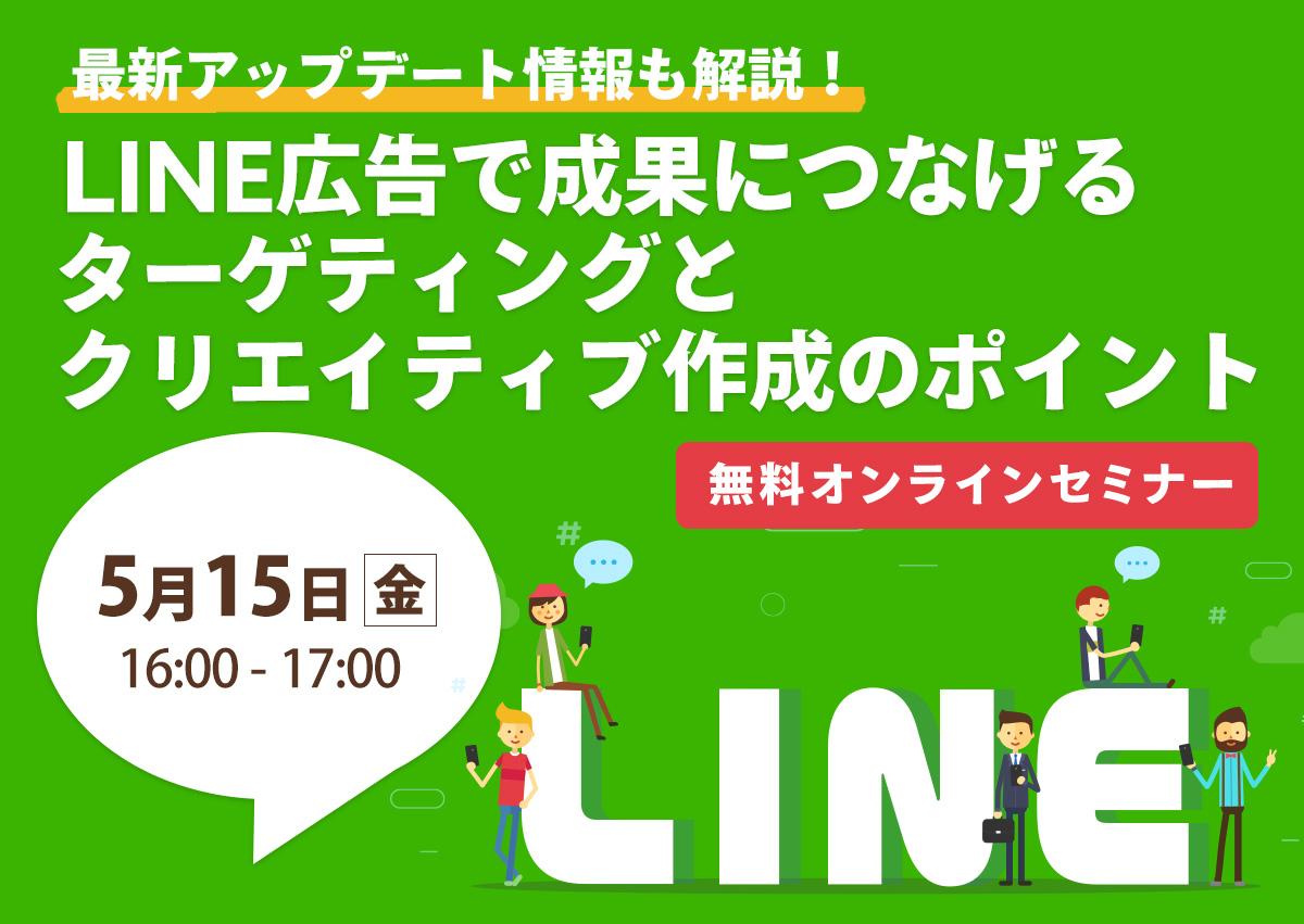 【開催終了】/最新アップデート情報も解説!LINE広告で成果につなげるターゲティングとクリエイティブ作成のポイント(無料オンラインセミナー)