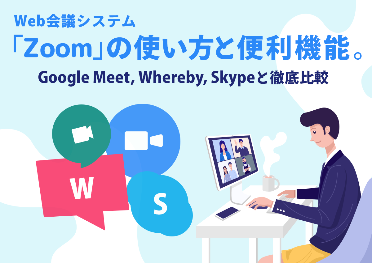 Web会議システム「Zoom」の使い方と便利機能。Google Meet,Whereby,Skypeと徹底比較