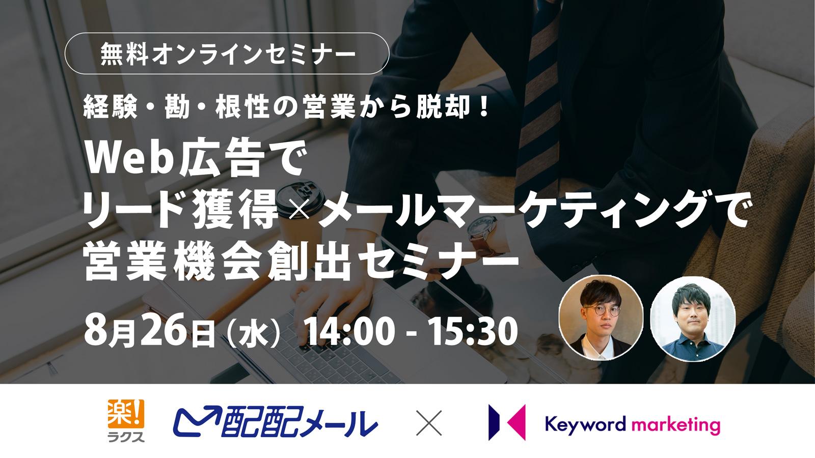 8月26日(水)開催/経験・勘・根性の営業から脱却!Web広告でリード獲得×メールマーケティングで営業機会創出セミナー