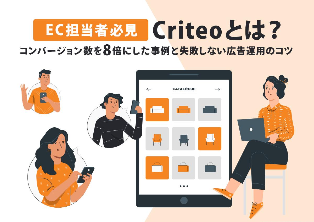 【EC担当者必見】Criteoとは?コンバージョン数を8倍にした事例と失敗しない広告運用のコツ
