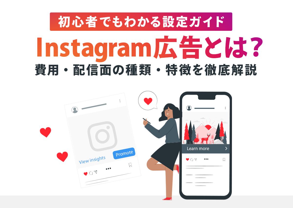 【初心者でもわかる設定ガイド】Instagram広告とは?費用や配信面の種類や特徴を徹底解説