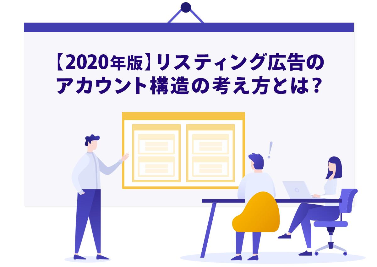 【2020年版】リスティング広告のアカウント構造の考え方とは?具体例と最新動向まとめ