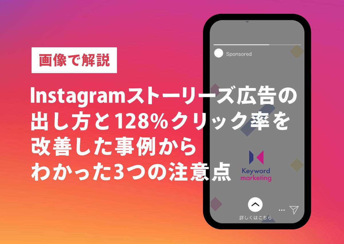 【画像で解説】Instagramストーリーズ広告の出し方と128%クリック率を改善した事例からわかった3つの注意点