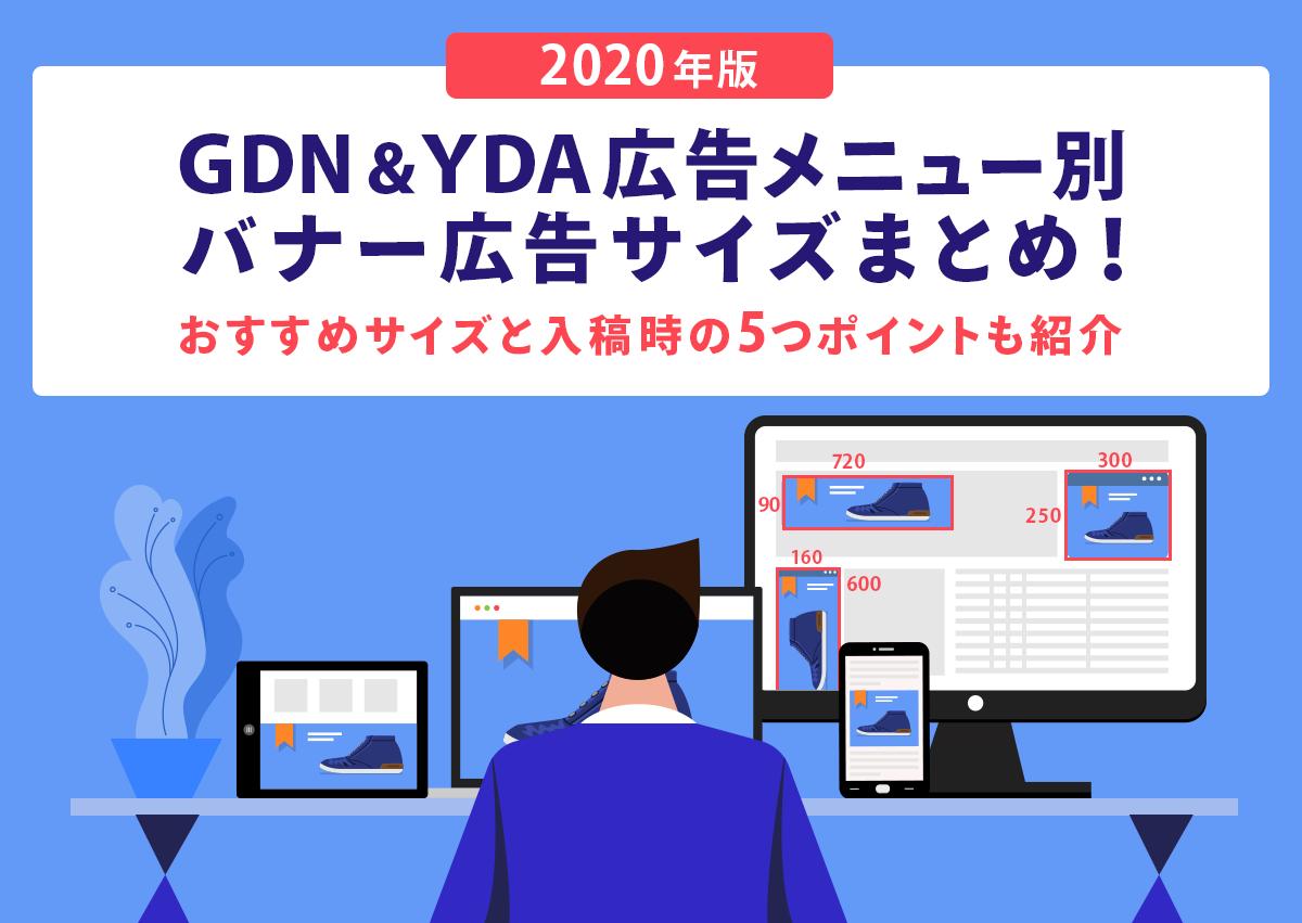 【2020年版】GDN・YDA広告メニュー別バナー広告サイズまとめ!おすすめサイズと入稿時の5つポイントも紹介