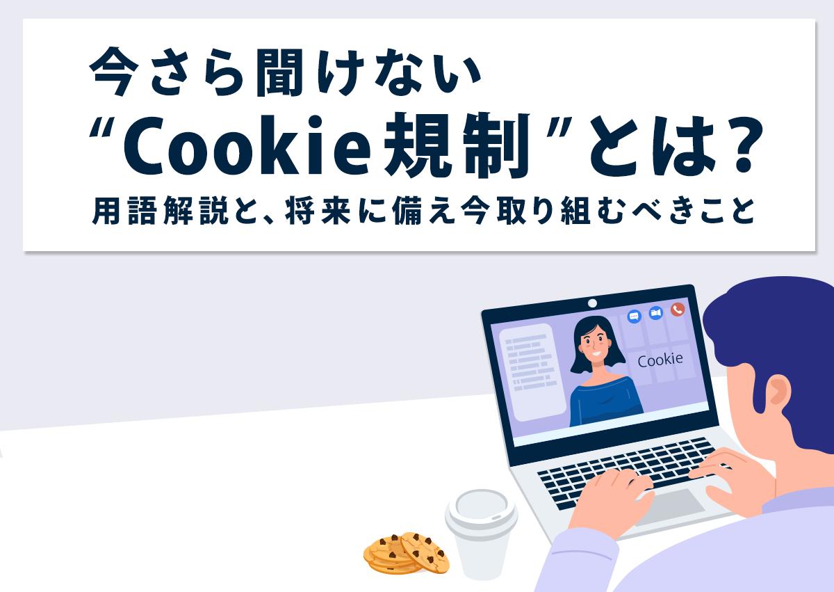 """今さら聞けない """"Cookie規制"""" とは?用語解説と、将来に備え今取り組むべきこと【セミナーレポート】"""