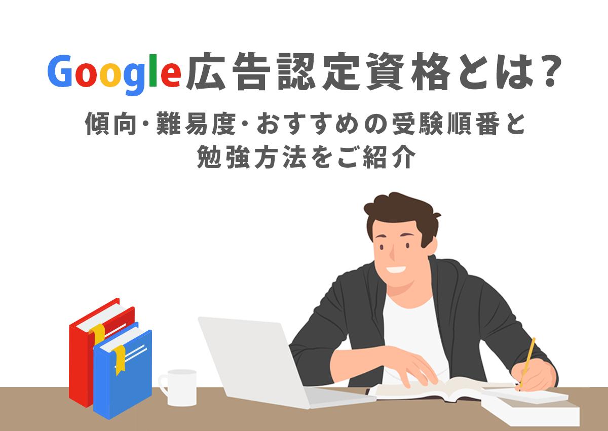 Google広告認定資格とは?傾向・難易度・おすすめの受験順番と勉強方法をご紹介