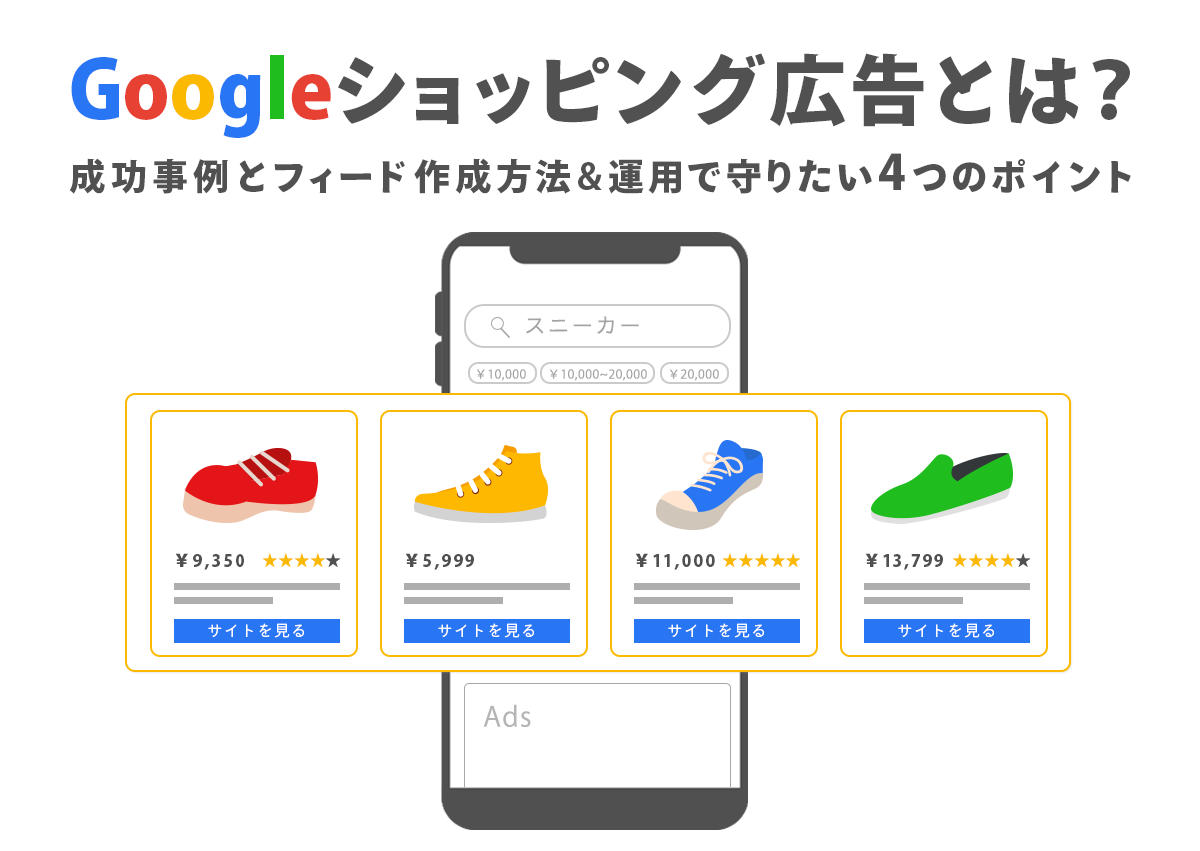 Googleショッピング広告とは?成功事例とフィード作成方法&運用で守りたい4つのポイント