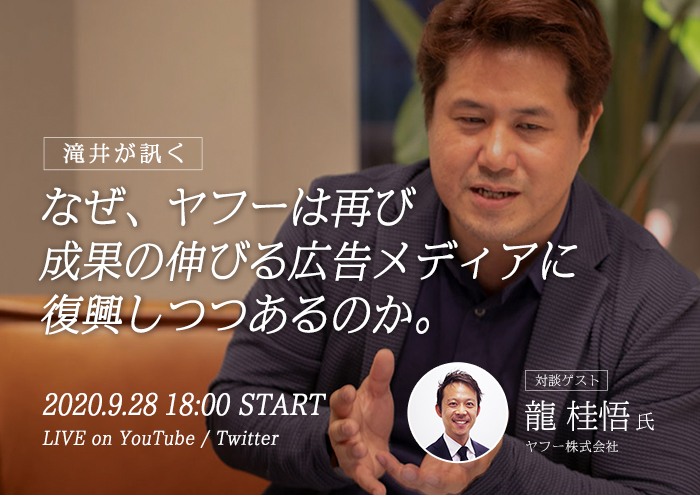 9月28日開催/ヤフー龍さんに滝井が訊く「なぜ、ヤフーは再び成果の伸びる広告メディアに復興しつつあるのか」(オンラインイベント)