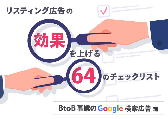 リスティング広告の効果を上げる64のチェックリスト – BtoB事業のGoogle検索広告編
