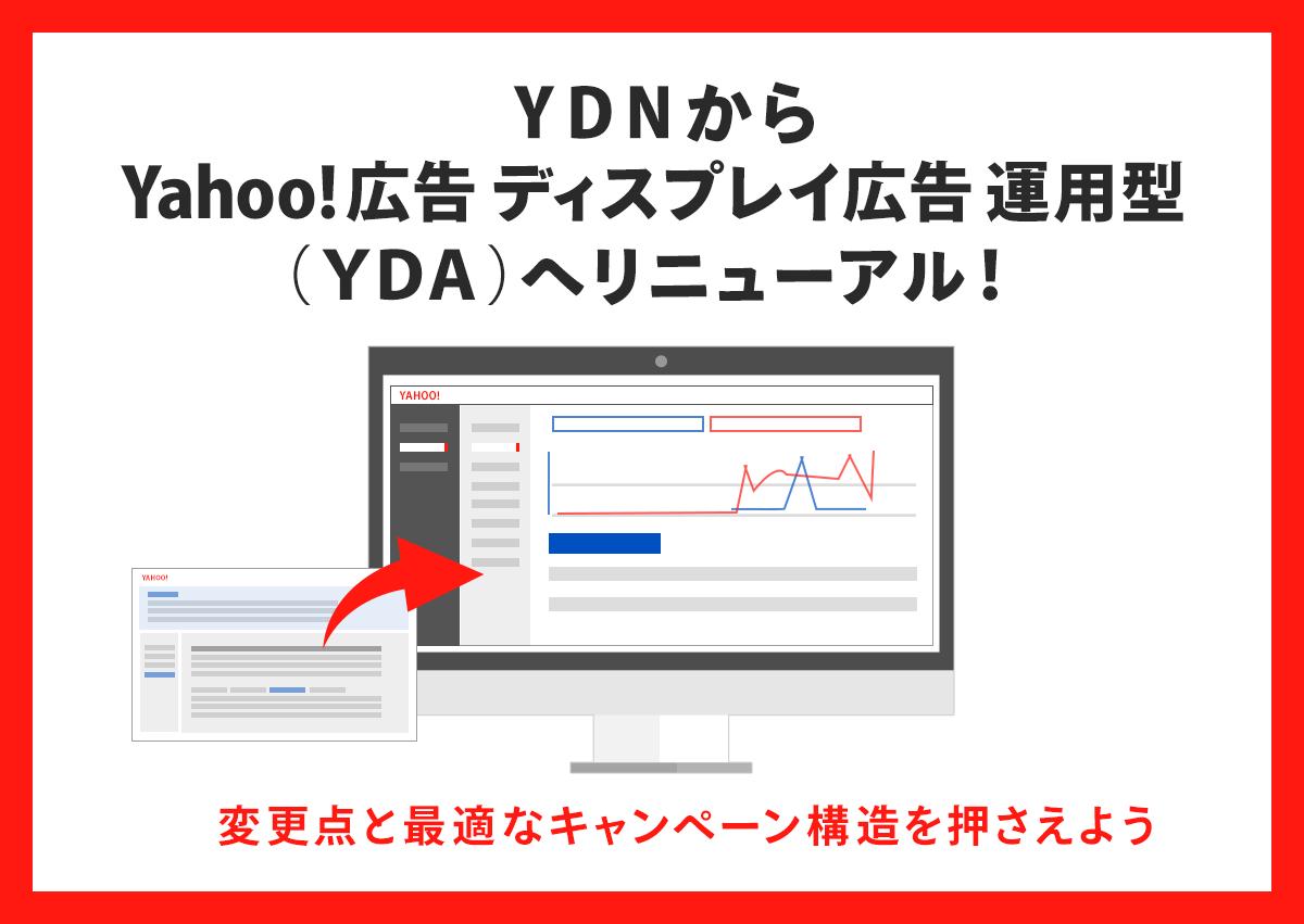 YDNからYahoo!広告 ディスプレイ広告 運用型(YDA)へリニューアル!変更点と最適なキャンペーン構造を押さえよう